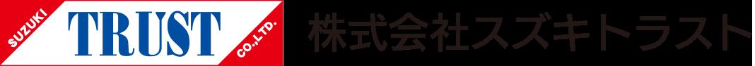 株式会社スズキトラスト