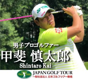 スズキトラストは男子プロゴルフファーの甲斐慎太郎プロのスポンサーです