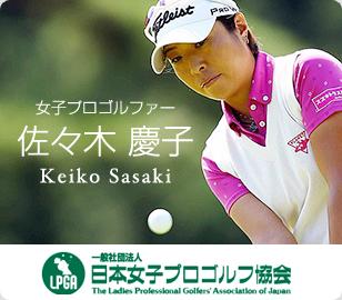 スズキトラストは女子プロゴルフファーの佐々木慶子プロのスポンサーです