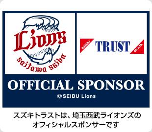スズキトラストは埼玉西武ライオンズのオフィシャルスポンサーです