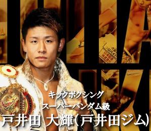 スズキトラストはプロ格闘家戸の井田大輝のスポンサーです