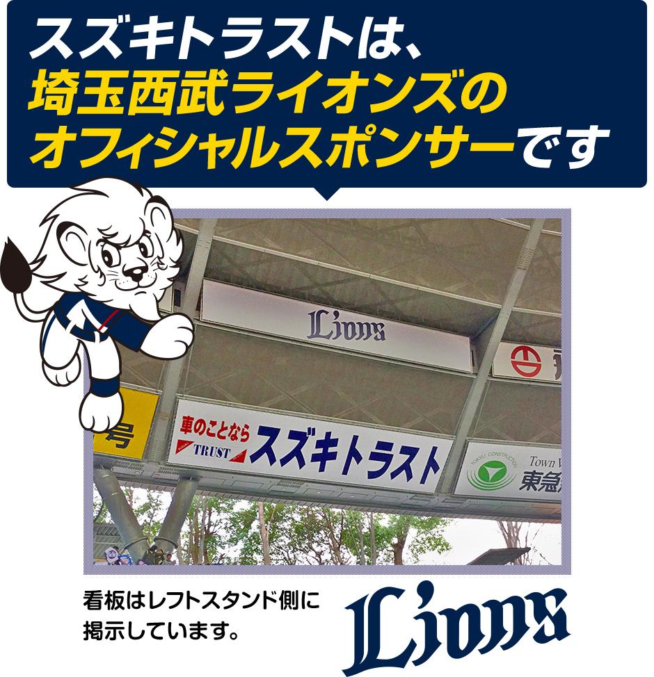 スズキトラストは、埼玉西武ライオンズのオフィシャルスポンサーです